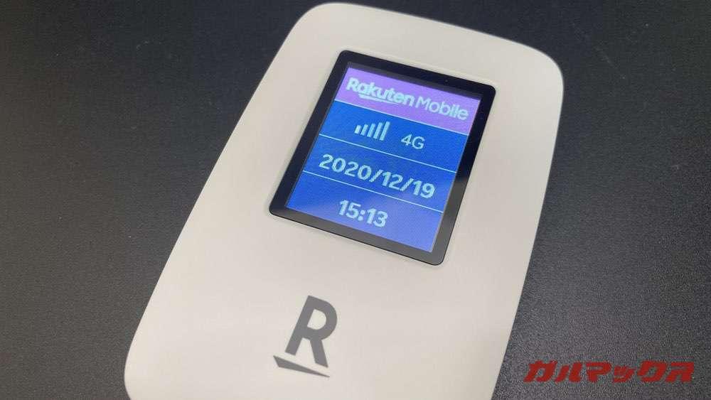 Rakuten Pocket WiFiの画面①