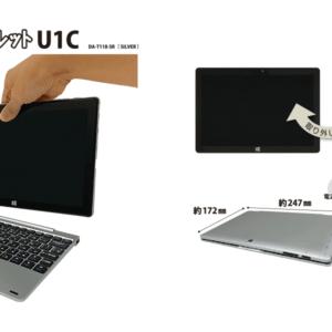 [ある意味おすすめ]ドンキPC第5弾、2万円切り2 in 1の「ジブン専用PC&タブレットU1C」発表。発売日は12月25日
