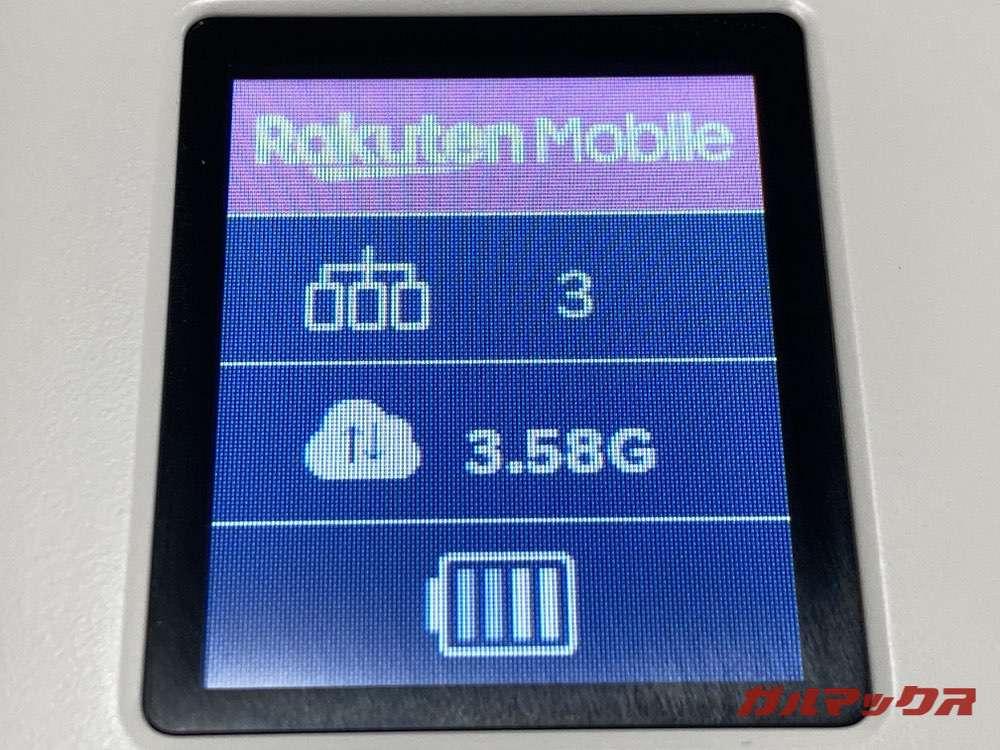 Rakuten Pocket WiFiの通信量とバッテリーチェック②