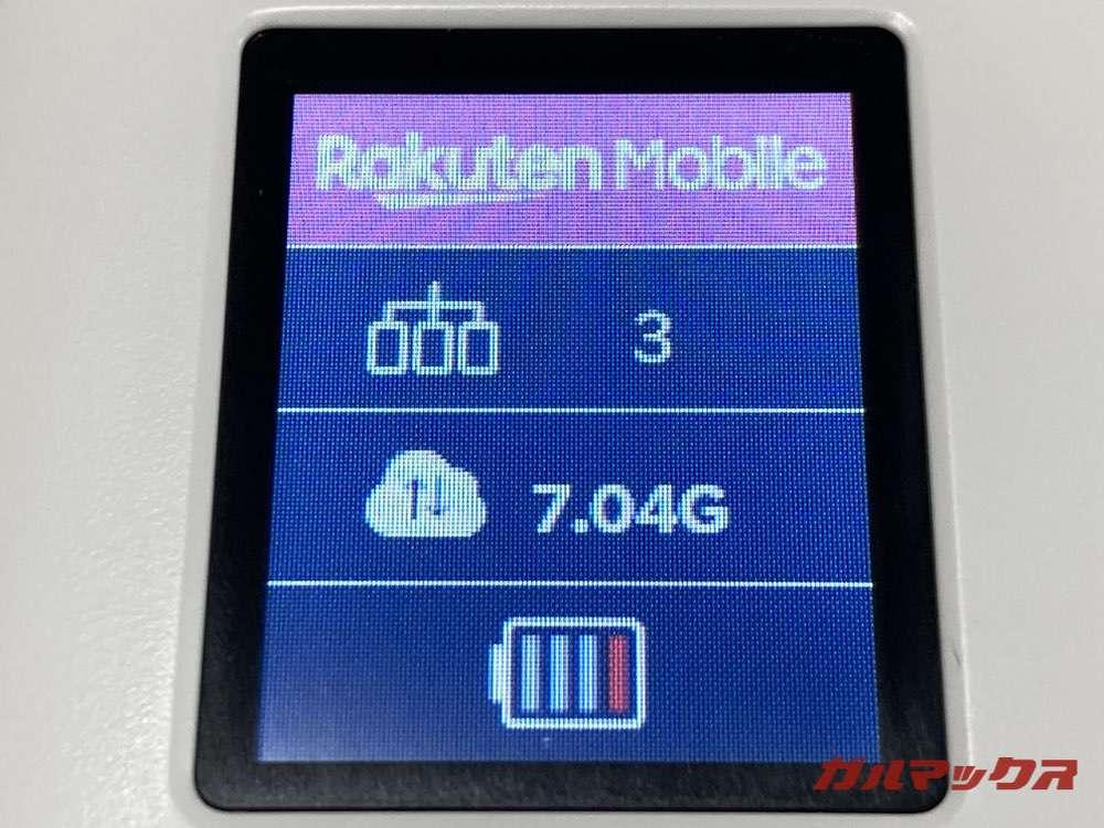 Rakuten Pocket WiFiの通信量とバッテリーチェック③