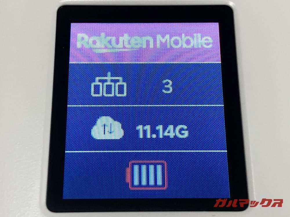 Rakuten Pocket WiFiの通信量とバッテリーチェック⑤