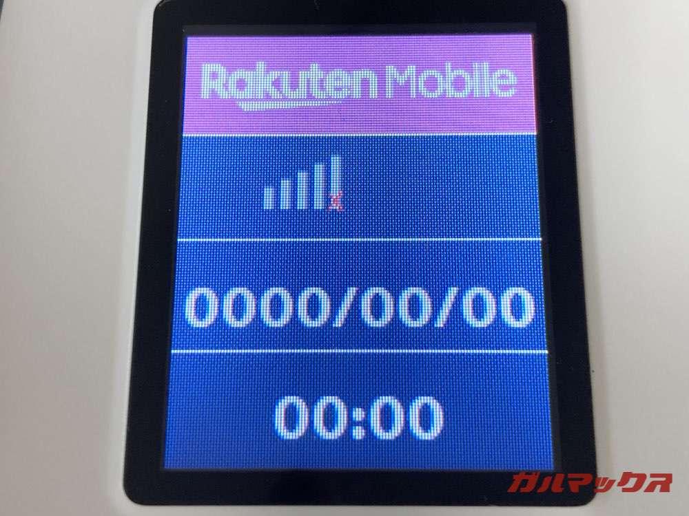 Rakuten Pocket WiFiの通信量とバッテリーチェック⑦
