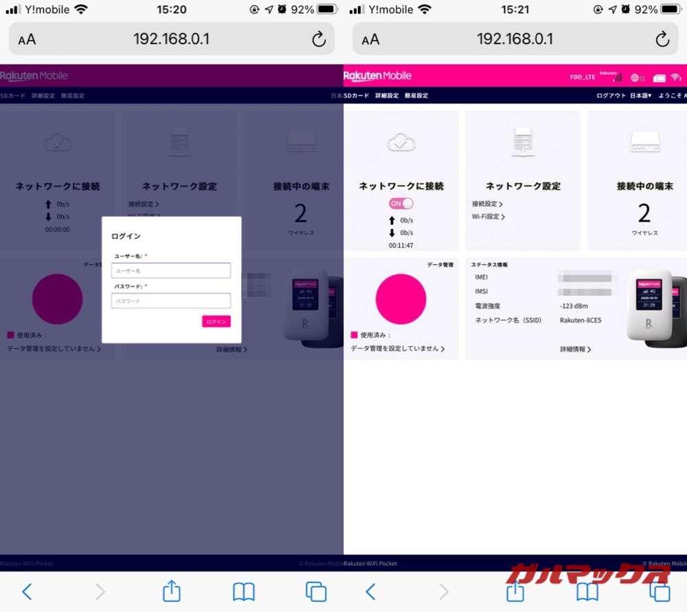 Rakuten Pocket WiFiの管理画面①