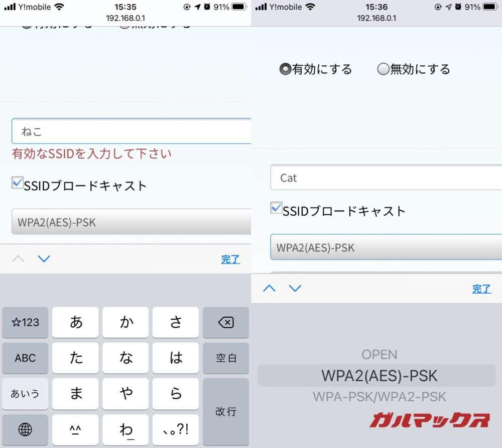 Rakuten Pocket WiFiのSSIDの変え方