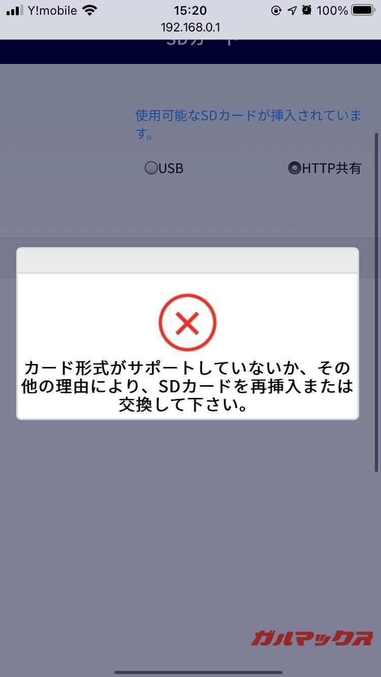 Rakuten Pocket WiFiのSDカードはFATのみ