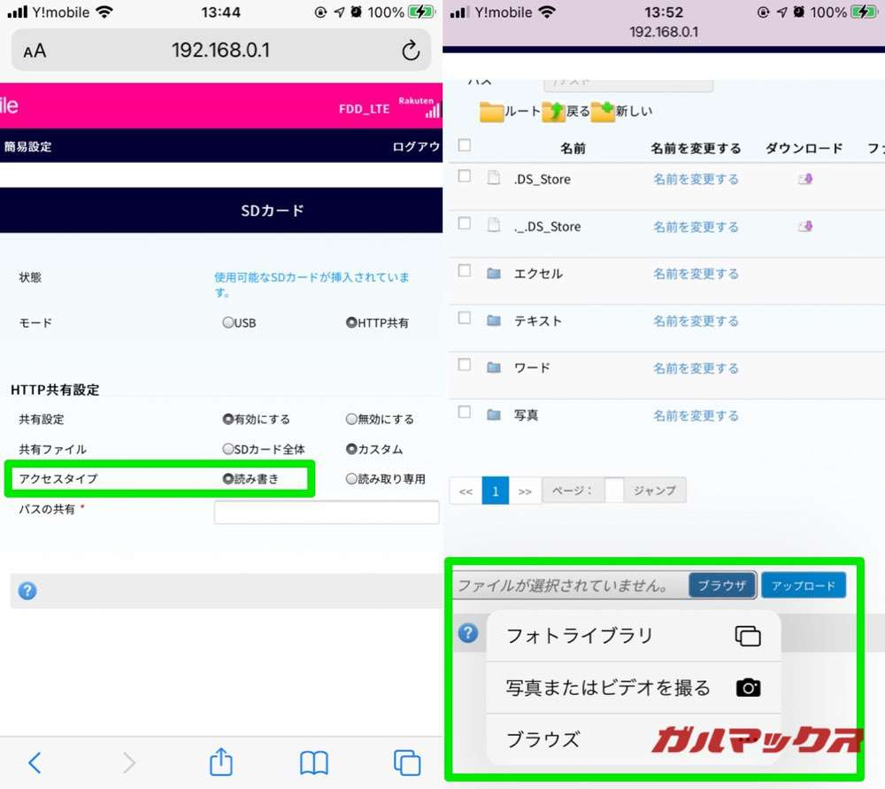 Rakuten Pocket WiFiのSDカードのHTTP共有②