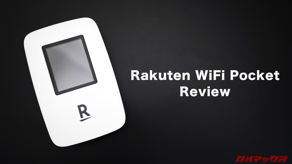 Rakuten WiFi Pocketのレビュー