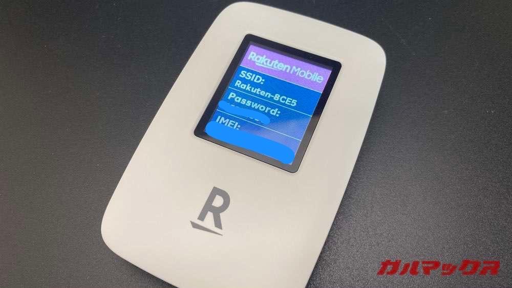 Rakuten Pocket WiFiの画面③
