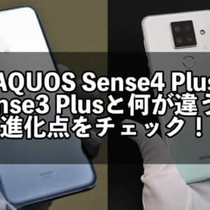 「AQUOS Sense4 Plus」と「AQUOS Sense3 Plus」の違いを比較