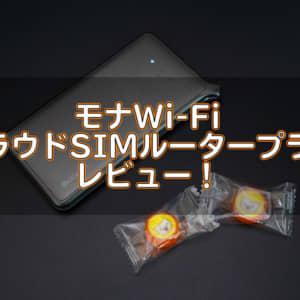 100GBじゃ足りない人へ。モナWi-FiのクラウドSIMルータープランは一日10GB!