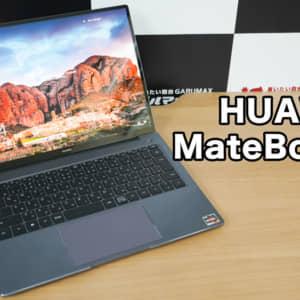 HUAWEI MateBook 14 2020 AMDのレビュー!こんなにゲームが動いちゃって良いの?