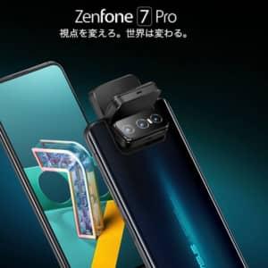 ZenFone 7 Pro/メモリ8GB(Snapdragon 865 Plus)の実機AnTuTuベンチマークスコア