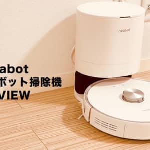 Neabot NoMoロボット掃除機のレビュー。自動ゴミ収集ボックス付きでコスパ最強クラス