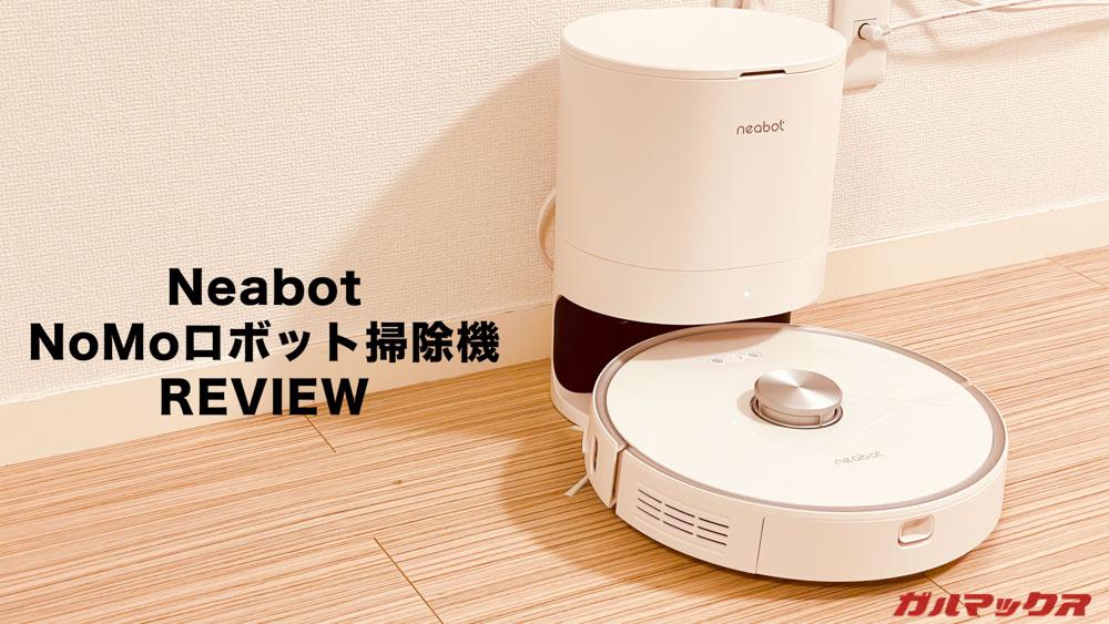 NoMoロボット掃除機