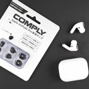 最高の装着感!COMPLYのAirPods Pro用イヤホンチップ、マジおすすめ
