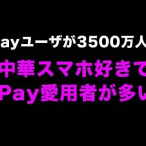 PayPayのユーザ数が3500万人突破。中華スマホ好きにPayPay愛用者が多いのはなぜ?