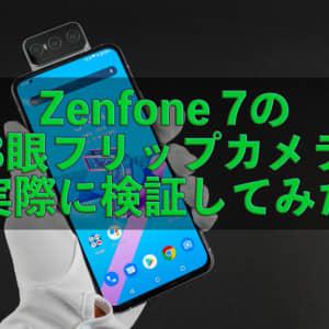 ZenFone 7の3眼フリップカメラは普通のスマホでは難しい撮影も楽しめるぞ!