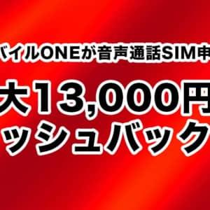 OCN、音声SIM契約で最大13,000円キャッシュバック。お試しも乗り換えも今がチャンス