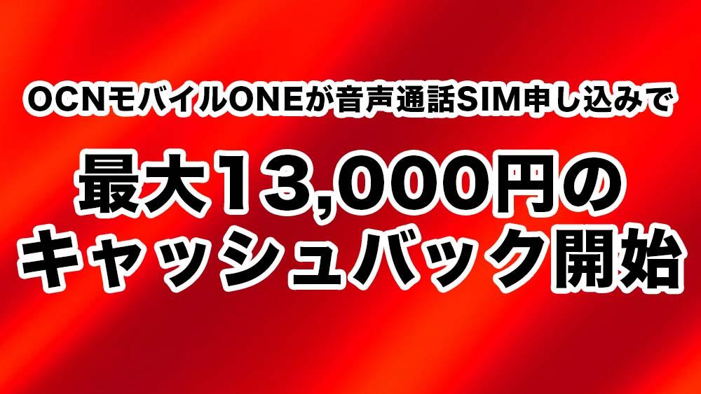 OCNモバイルONEが最大13,000円キャッシュバック