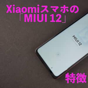Xiaomiスマホ搭載OS「MIUI」の機能・特徴まとめ