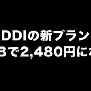 KDDIは20GBで月2,480円?日経が報道、オンライン限定の新ブランド