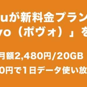 au「povo(ポヴォ)」を発表。月額2480円、200円で1日データ使い放題。3月から提供開始