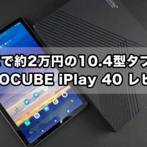 ALLDOCUBE iPlay 40のレビュー!予算2万円で泥タブ探してるならこれ