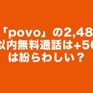 au「povo」の2,480円(5分以内無料通話は+500円)が紛らわしいと武田総務大臣が苦言