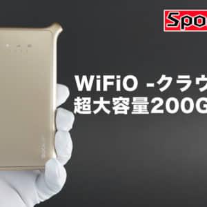 WiFiOのレビュー。超大容量200GBクラウドSIMルータの使い心地、速度、利用料金まとめ