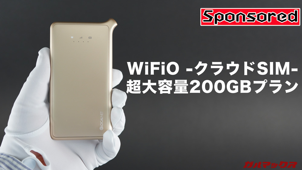 WiFiO