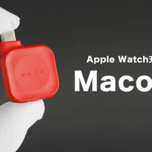 Apple Watchの充電ドック「Maco Go」レビュー。電池切れの不安が解消できた