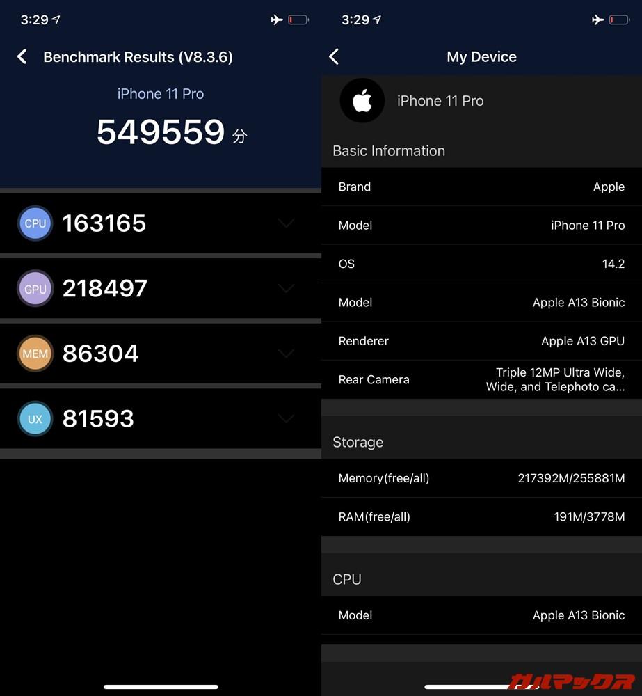 iPhone 11 Pro(iOS 14.2)実機AnTuTuベンチマークスコアは総合が549559点、GPU性能が218497点。