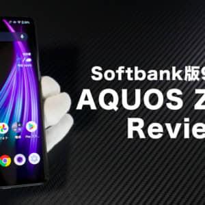 SHARP AQUOS Zero2のレビュー。SD855で約3.7万円ならあり?投げ売りしてたから買った