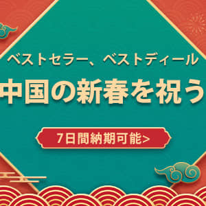 Banggood、2021年「中国の新春セール」開始!ホントに安く買うには比較が重要!