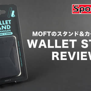 MagSafe対応iPhoneで使えるMOFTのスタンド&カードホルダを試す