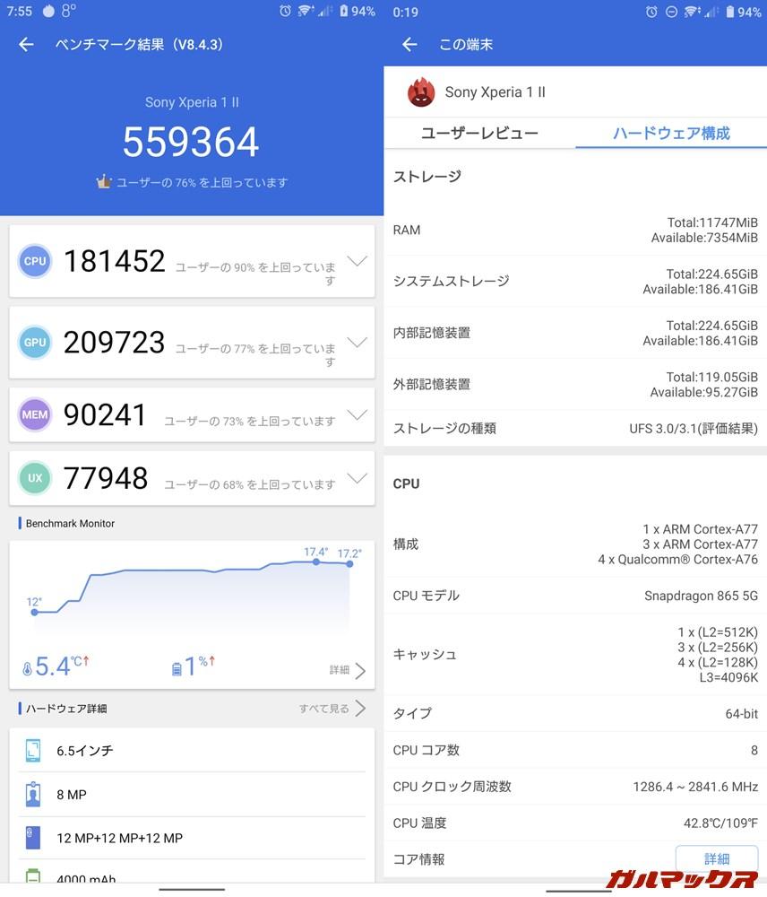 Xperia 1 II(Android 10)実機AnTuTuベンチマークスコアは総合が559364点、GPU性能が209723点。