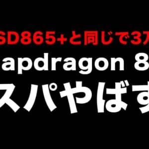コスパやばすぎて鼻水でた。Snapdragon 870搭載スマホの価格は3万円台