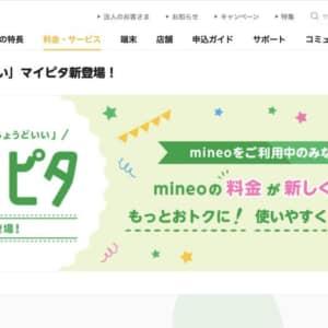 mineoが新プラン「マイピタ」発表。1GB~20GBの4プラン、3キャリア共に音声SIMが1,180円から