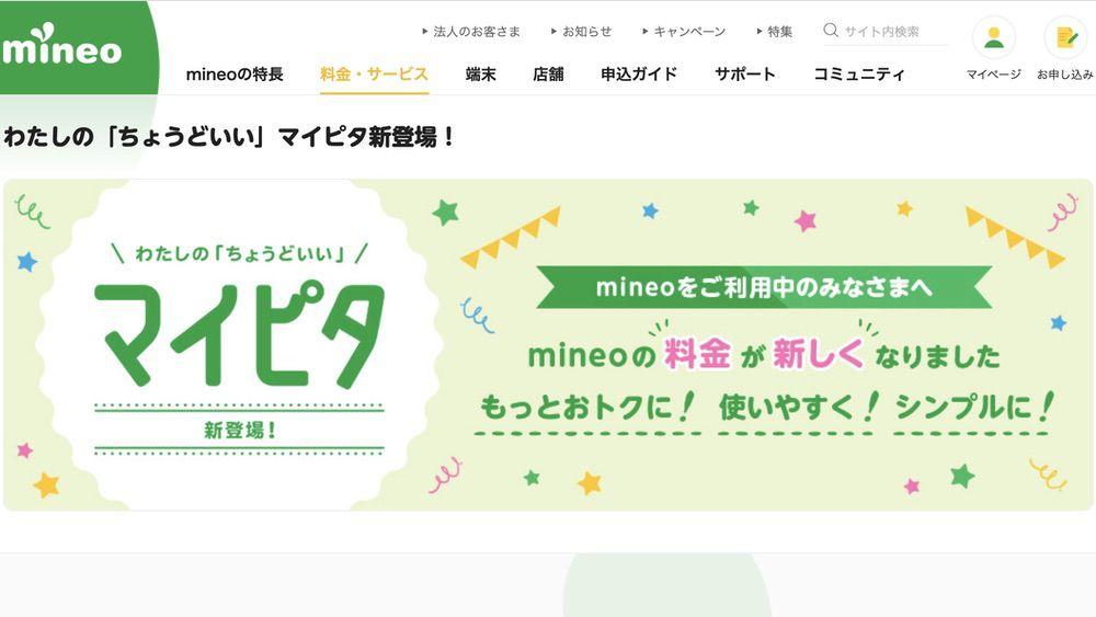 mineoがマイピタを発表