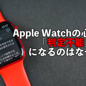 Apple Watchの心電図で「判定不能」になるのは心拍数が100以上だから?