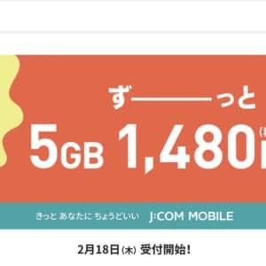 JCOM MOBILEの新料金プラン、縛りなしで1GBが980円。auの中古iPhoneも取扱い