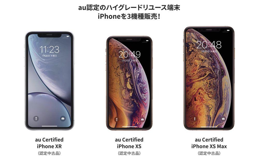 JCOMモバイルのau iPhone
