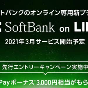 SoftBank on LINEの先行エントリー開始。LINEモバイルは3月31日で受付停止