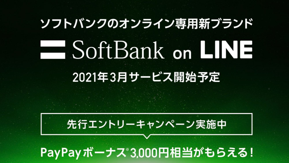 Softbank on LINE