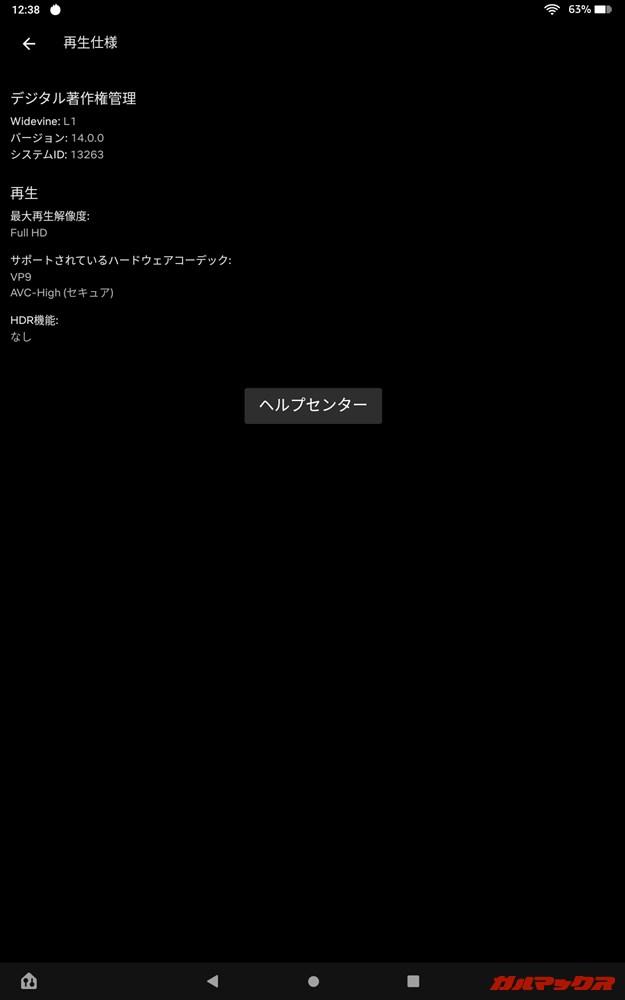 Fire HD 10(第9世代)