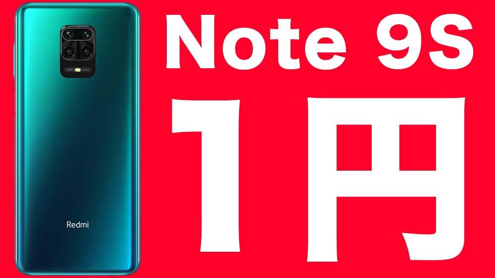 Redmi Note 9S 1円