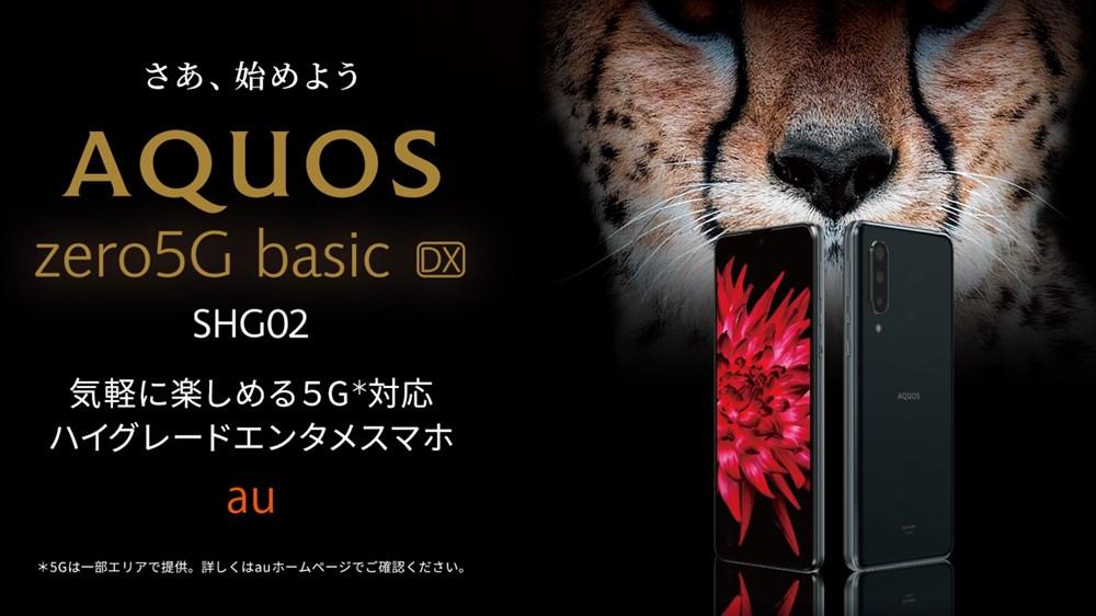 AQUOS Zero5G Basic DX