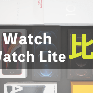 「Mi Watch」と「Mi Watch Lite」の違いを比較