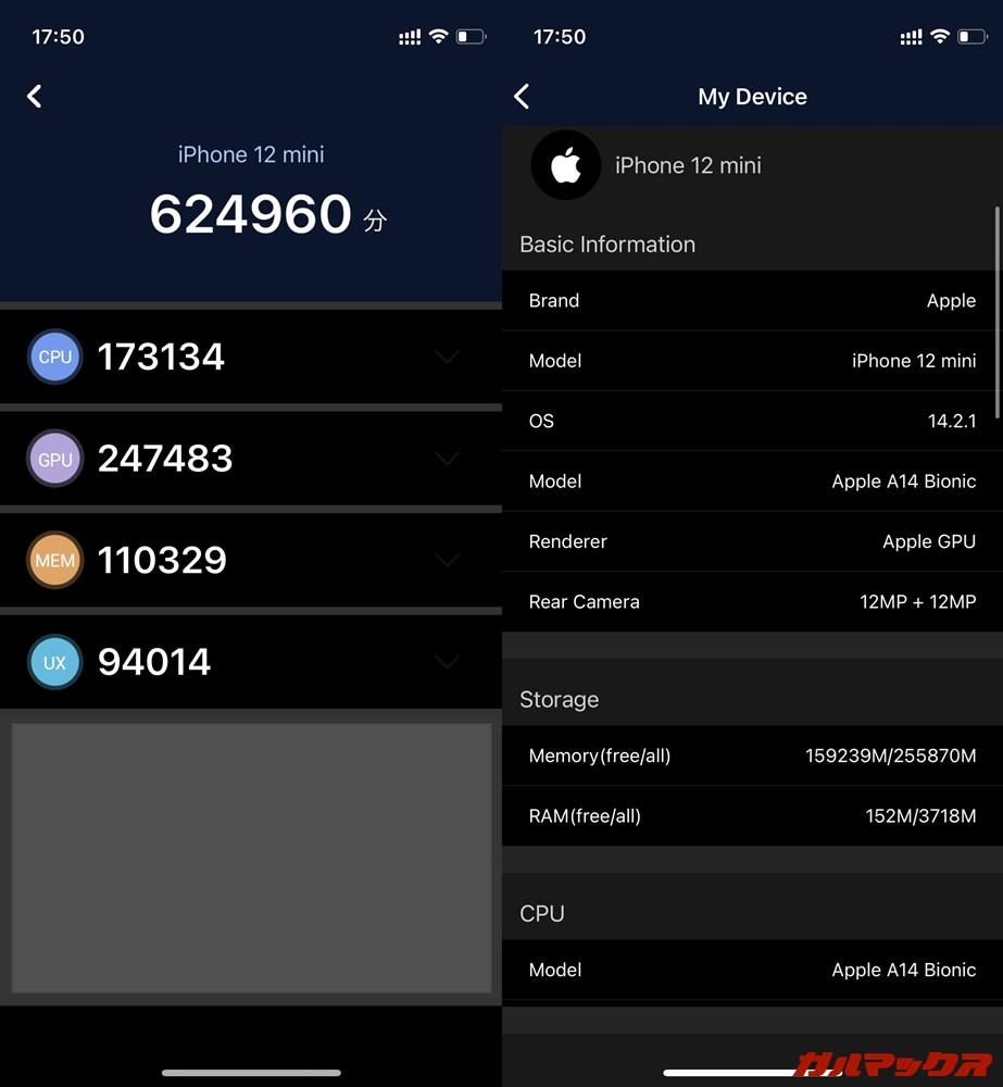 iPhone 12 mini(iOS 14.2.1)実機AnTuTuベンチマークスコアは総合が624960点、GPU性能が247483点。