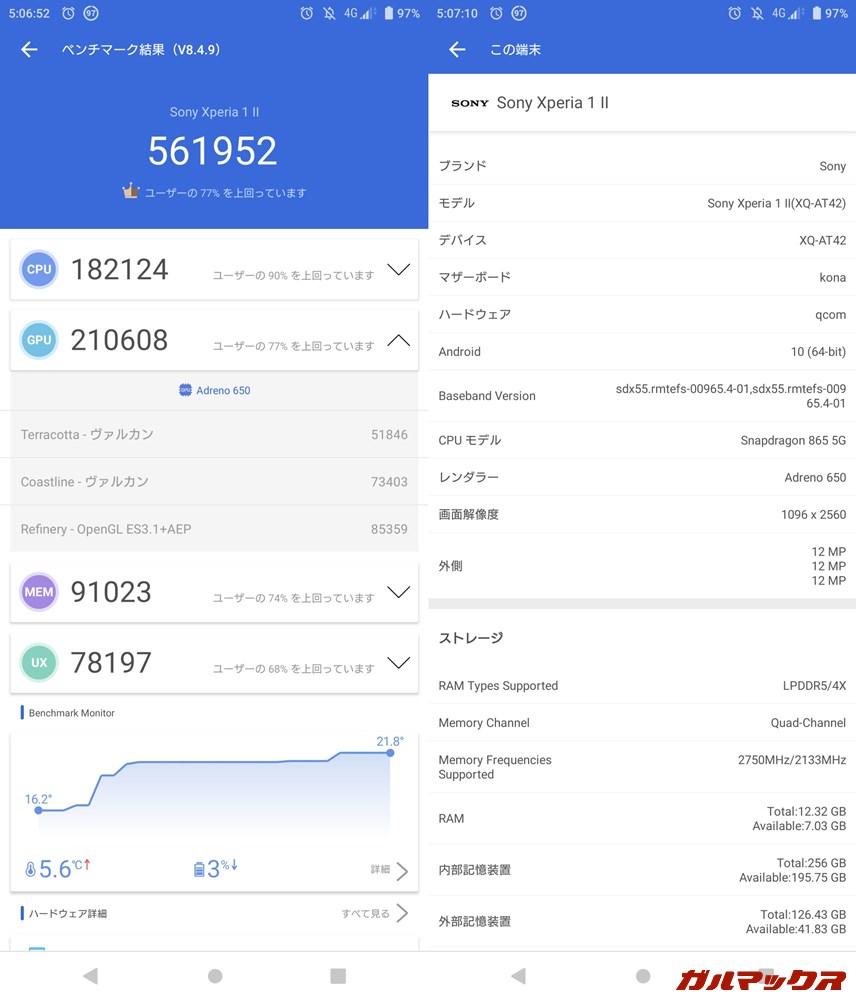 Xperia 1 Ⅱ/メモリ12GB(Android 10)実機AnTuTuベンチマークスコアは総合が561952点、GPU性能が210608点。